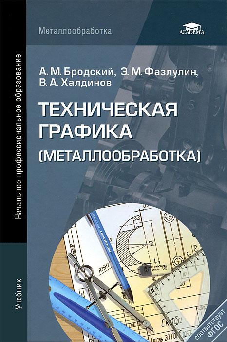 Техническая графика (металлообработка)
