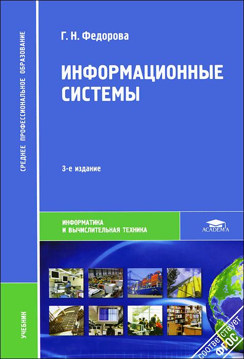 Г. Н. Федорова Информационные системы г н федорова информационные системы