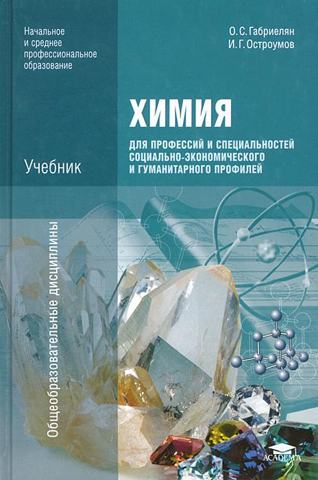 Химия для профессий и специальностей социально-экономического и гуманитарного профилей