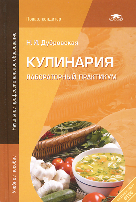 которого учебник по кулинарии в картинках поперечный