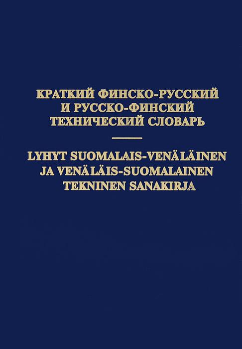 Е. К. Бадусев Краткий финско-русский и русско-финский технический словарь ISBN: 5-93361-010-0 цена