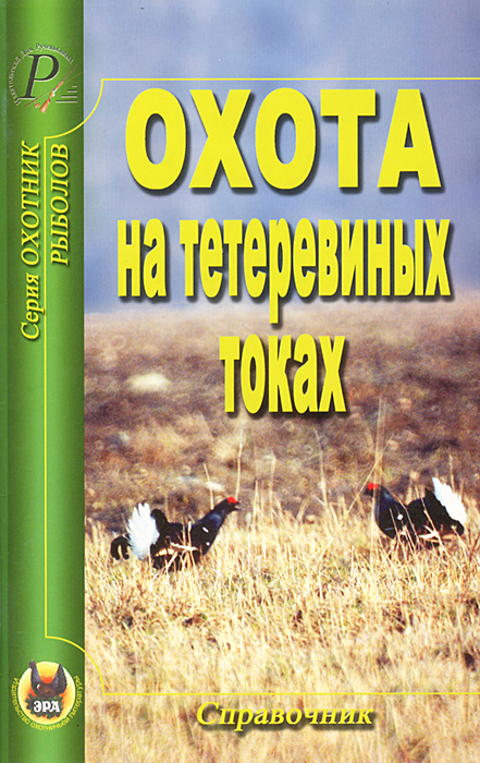 Охота на тетеревиных токах охота на овечкина