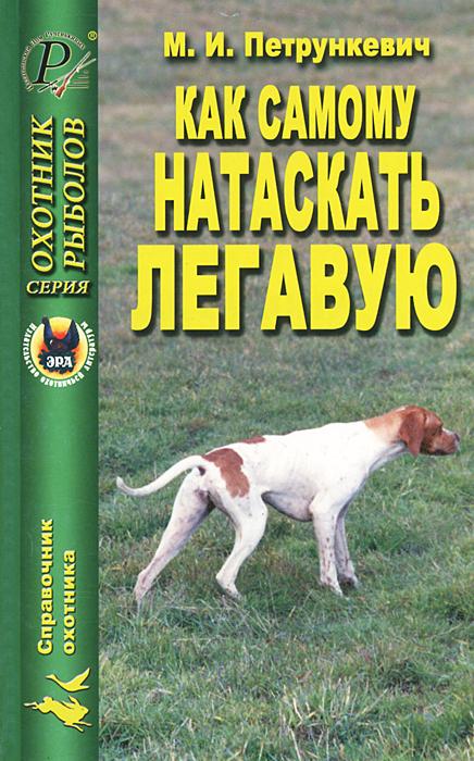 М. И. Петрункевич. Как самому натаскать легавую