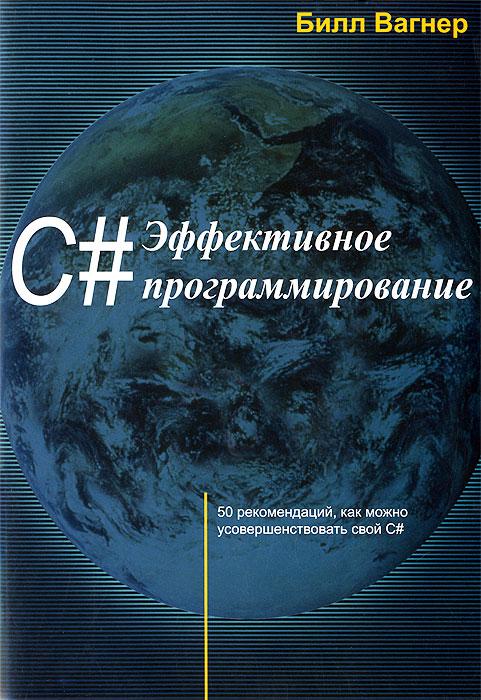 Билл Вагнер С# Эффективное программирование алекс дэвис асинхронное программирование в c 5 0