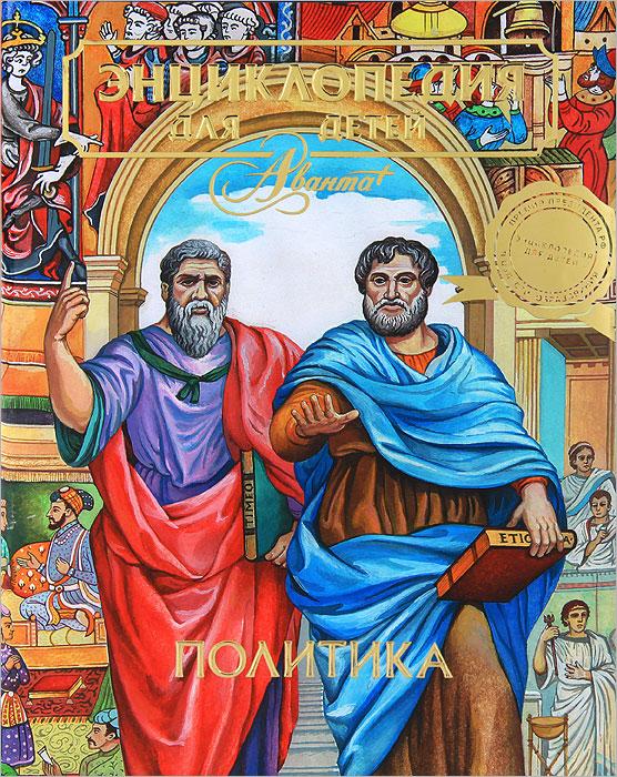 Энциклопедия для детей. Том 27. Политика