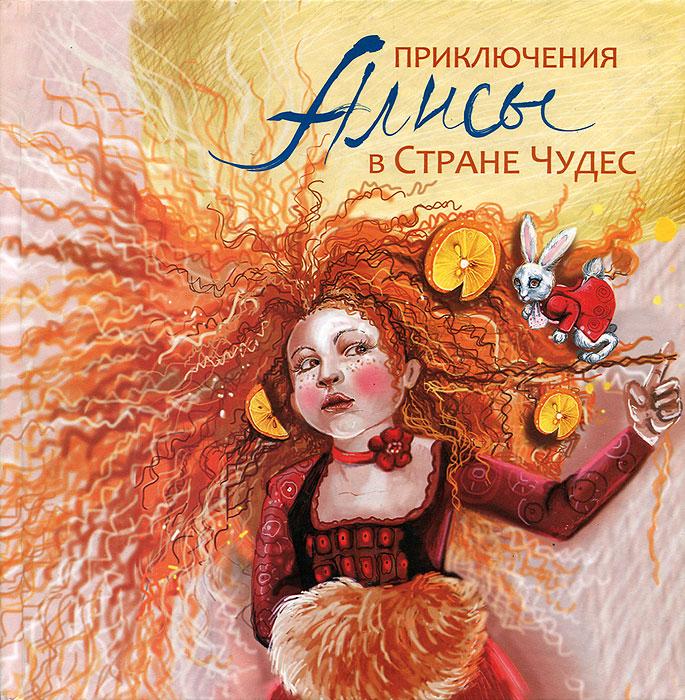 Антон Фоминичев Приключения Алисы в Стране Чудес цена 2017