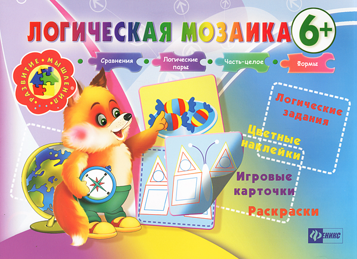 Инна Ефимова Логическая мозаика