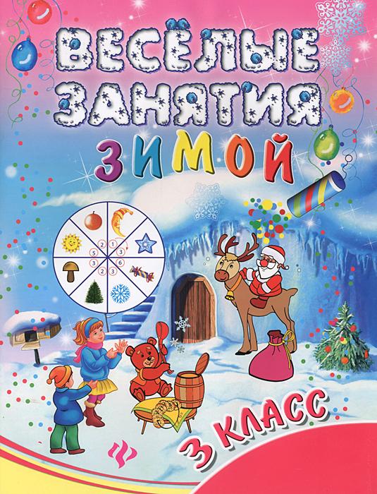 И. В. Ефимова Веселые занятия зимой. 3 класс