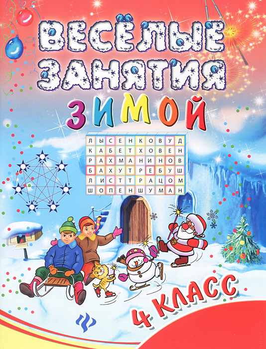 И. В. Ефимова Веселые занятия зимой. 4 класс досуг и развлечения