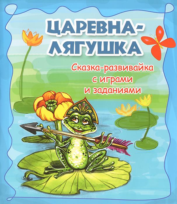 Царевна-лягушка юлия шигарова азбука животных блокнот с играми и заданиями