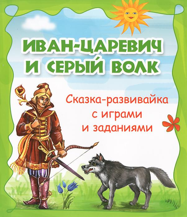 Иван-царевич и серый волк аудиокнига иван царевич и серый волк сказки жуковского в а 1с паблишинг