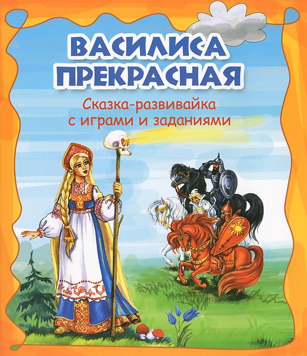 Василиса Прекрасная василиса прекрасная сказка развивайка с играми и заданиями