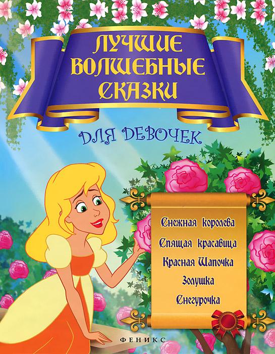 Лучшие волшебные сказки для девочек как стать принцессой книга