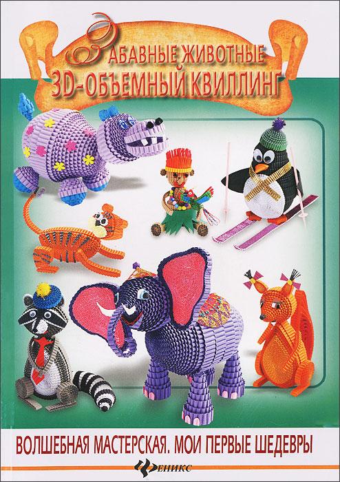 Ж. Ю. Шквыря Забавные животные. 3D-объемный квиллинг шквыря ж ю уход за телом