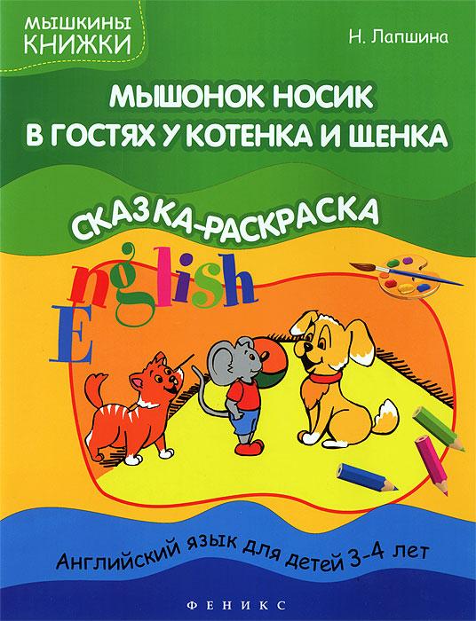 Мышонок Носик в гостях у Котенка и Щенка. Сказка-раскраска