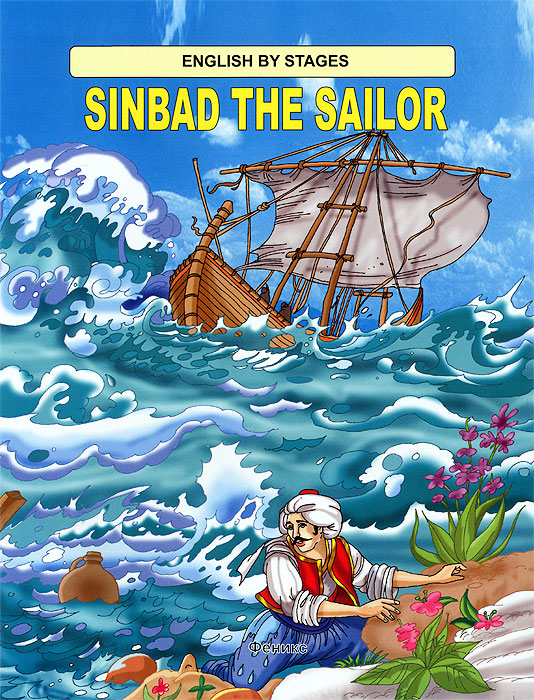 Sinbad the Sailor up at the villa the pearl на английском языке