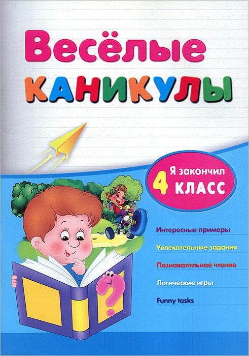 Оксана Дмитренко Веселые каникулы. Я закончил 4 класс playmobil веселые каникулы