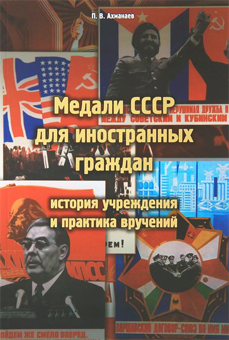 П. В. Ахманаев Медали СССР для иностранных граждан. История учреждения и практика вручений