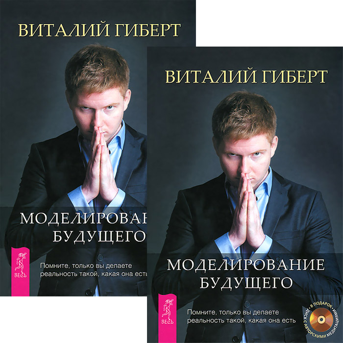 Моделирование будущего (комплект из 2 книг + 2 CD). Виталий Гиберт