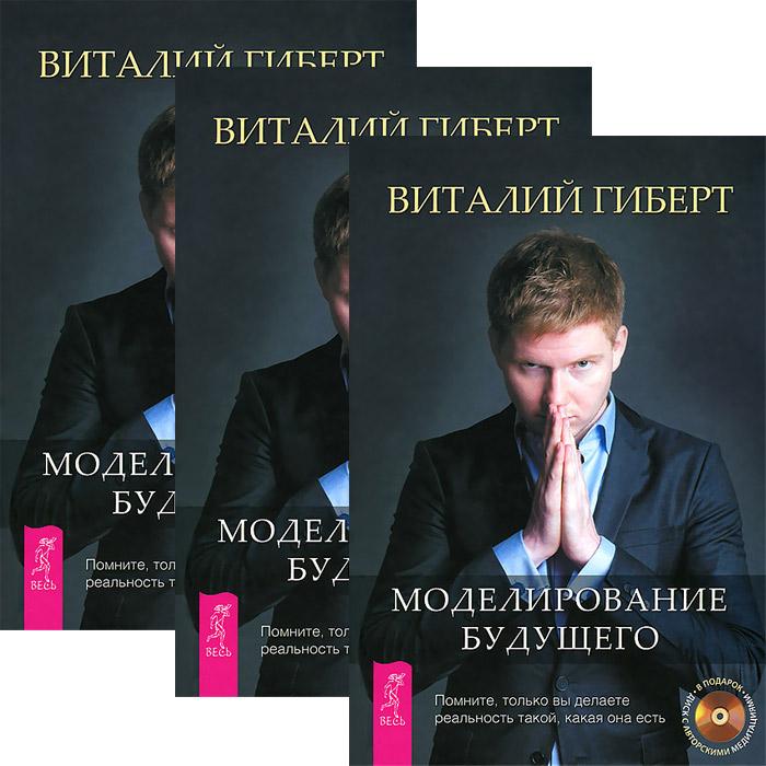 Виталий Гиберт Моделирование будущего (комплект из 3 книг + 3 CD)