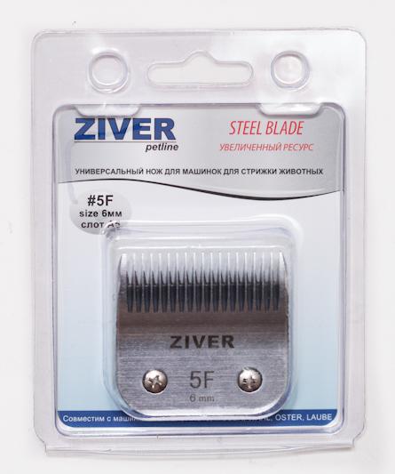 Стригущий нож Ziver  Слот А5  универсальный, №5f, 6 мм. 20.ZV.020 - Товары для ухода (груминг)