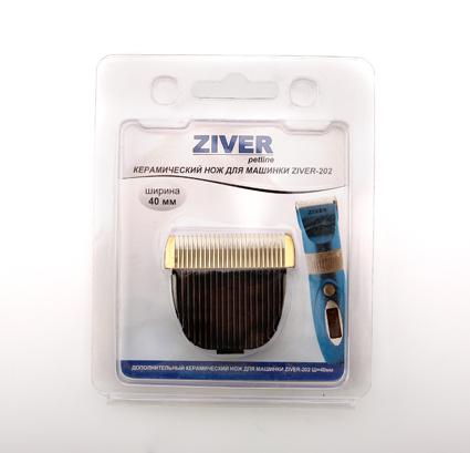 Сменный нож для Ziver-202, керамический, 40 мм. 20.ZV.00520.ZV.005Сменный нож для Ziver-202 выполнен из керамики. Подходит для машинки Ziver-202. Для увеличения срока службы ножа рекомендуется: - стричь только чистую шерсть; - периодически смазывать нож; - после стрижки тщательно чистить нож щеточкой.Ширина лезвия: 40 мм.Общий размер насадки: 4,5 см х 4,3 см х 1,5 см.