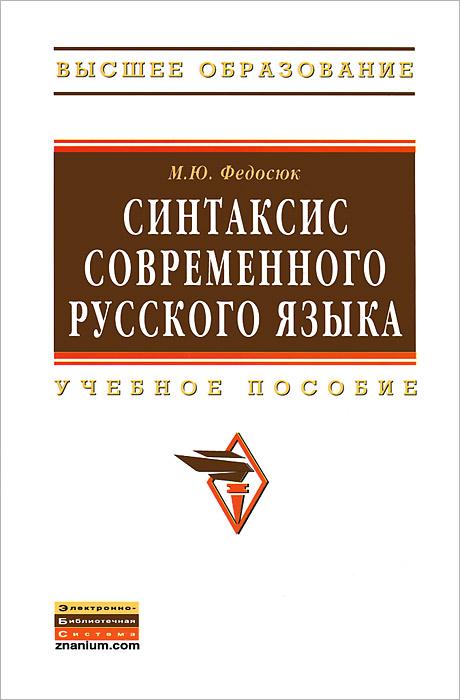 М. Ю. Федосюк Синтаксис современного русского языка  чемеринская ю круглая методика как сохранить драйв в тяжелые времена
