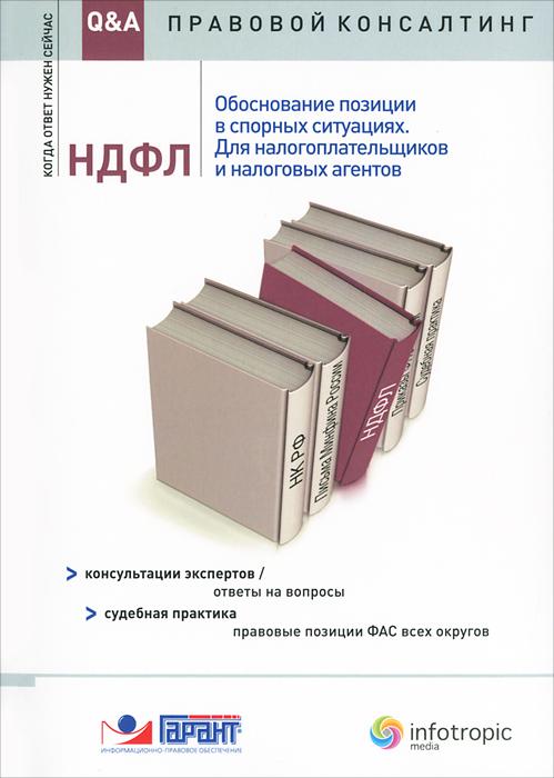 М. Золотых,Е. Урумова НДФЛ. Обоснование позиции в спорных ситуациях