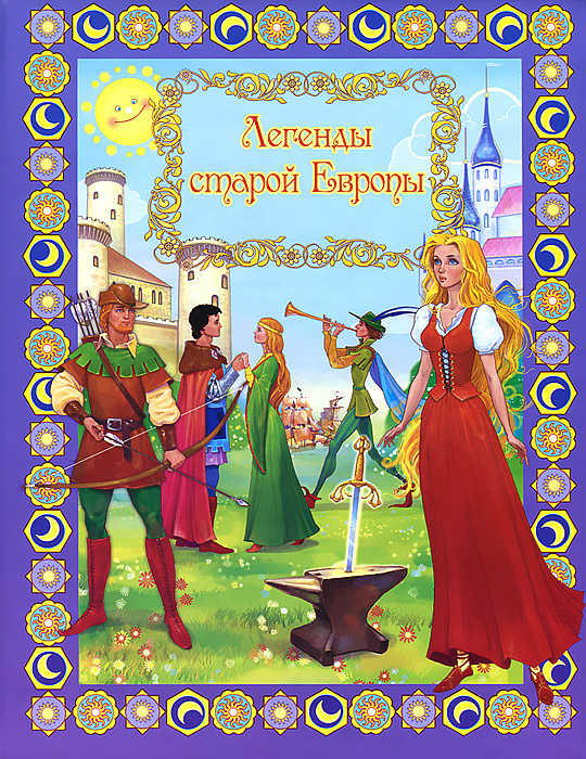 Легенды старой Европы