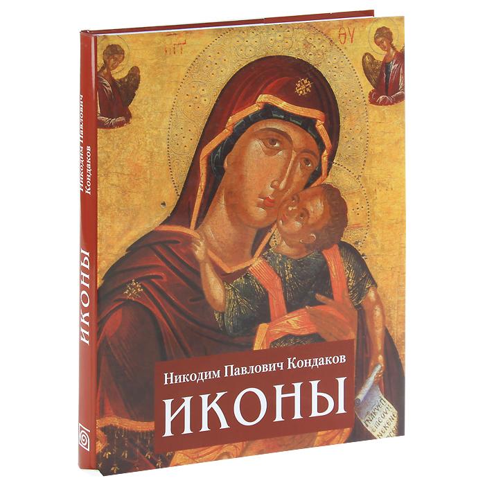 Н. П. Кондаков Иконы кондаков н иконы
