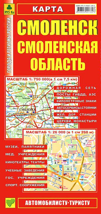 Смоленск. Смоленская область. Карта дорожная карта шоураннера