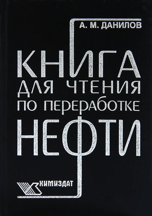 А. М. Данилов Книга для чтения по переработке нефти