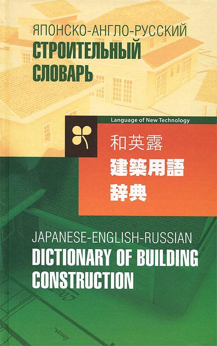 Японско-англо-русский строительный словарь / Japanese-English-Russian Dictionary of Building Construction collins essential chinese dictionary