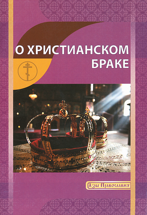И. В. Новиков О христианском браке
