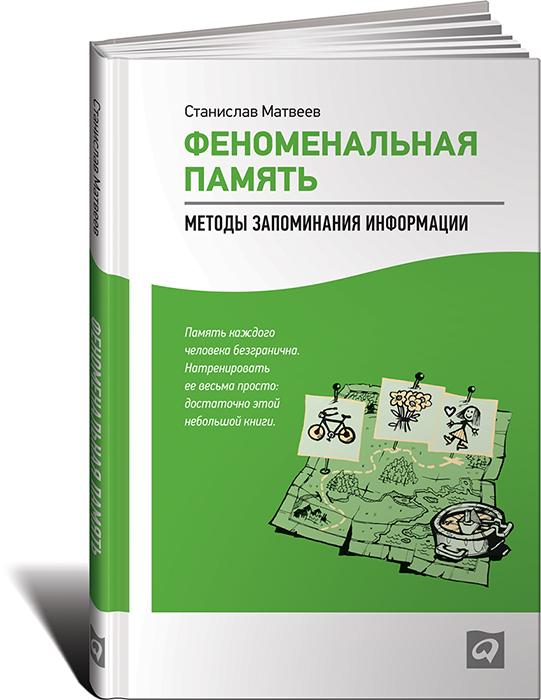 Феноменальная память. Методы запоминания информации