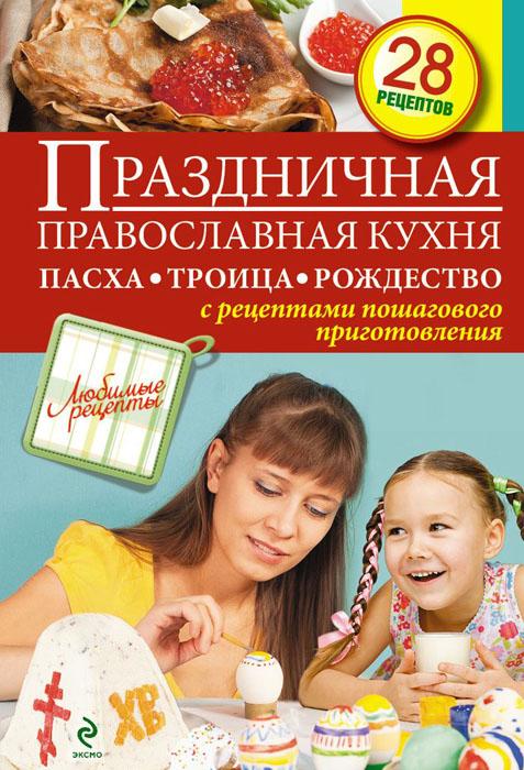 С. Иванова Праздничная православная кухня. Пасха. Троица. Рождество