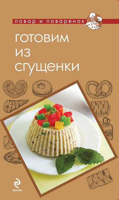 Н. Савинова Готовим из сгущенки любимое мороженое готовим дома