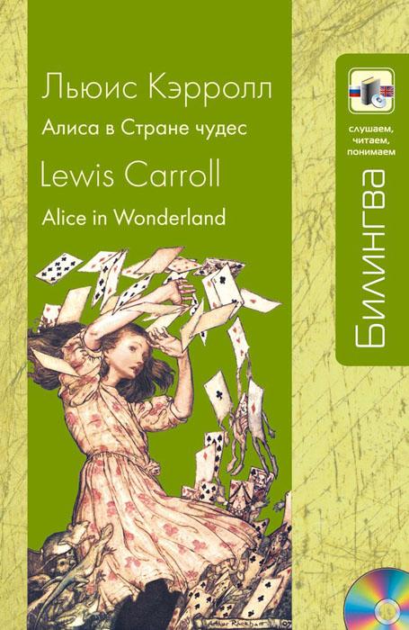 Льюис Кэрролл Alice in Wonderland / Алиса в Стране чудес (+ CD-ROM)