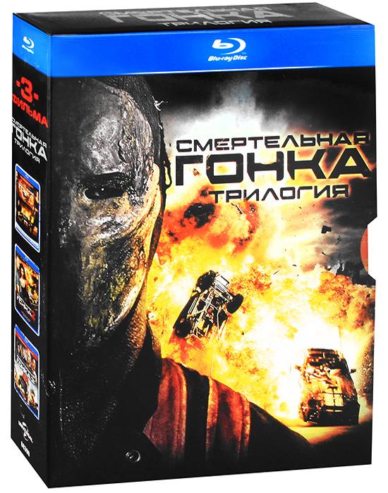 Смертельная гонка: Трилогия (3 Blu-ray) фантомас трилогия