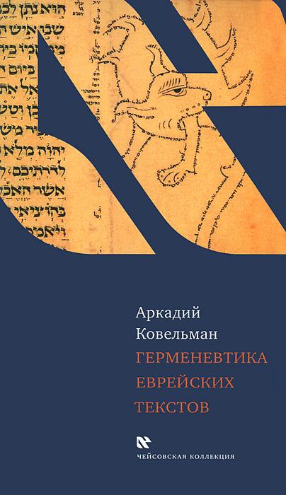 Аркадий Ковельман. Герменевтика еврейских текстов