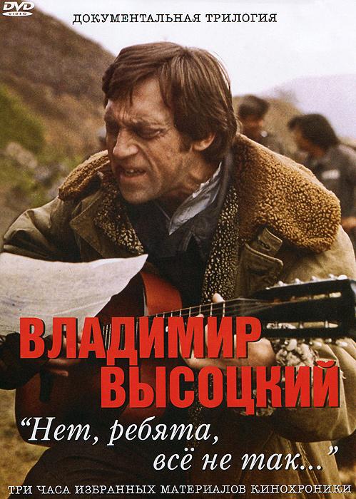 Владимир Высоцкий: Нет, ребята, все не так... владимир высоцкий спасибо что живой cd