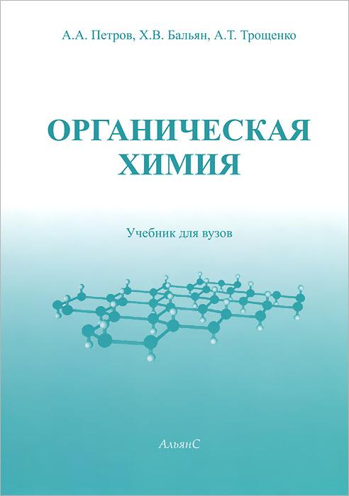 Книга Органическая химия. А. А. Петров, Х. В. Бальян, А. Т. Трощенко