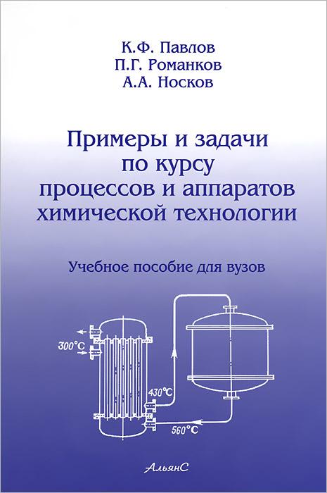 Примеры и задачи по курсу процессов и аппаратов химической технологии