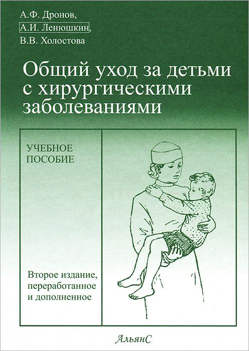 Общий уход за детьми с хирургическими заболеваниями