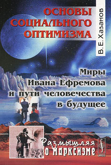Основы социального оптимизма. Миры Ивана Ефремова и пути человечества в будущее