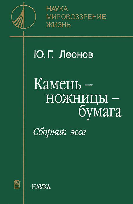 Фото Ю. Г. Леонов Камень-ножницы-бумага. Сборник эссе