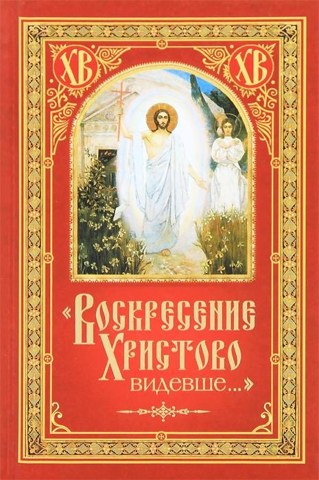 Н. С. Посадский Воскресение Христово видевше... посадский н с сост воскресение христово видевше…