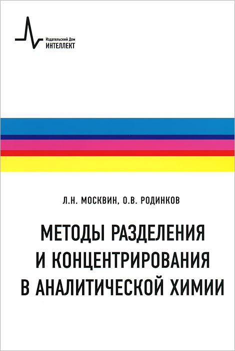 Методы разделения и концентрирования в аналитической химии