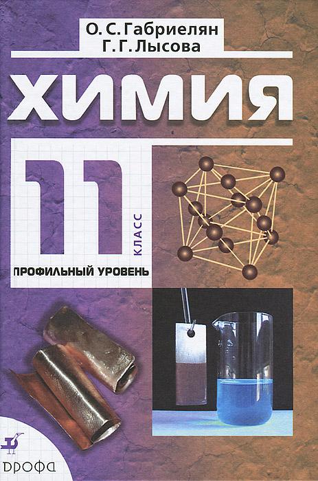 О. С. Габриелян, Г. Г. Лысова Химия. 11 класс. Профильный уровень успехи общей химии