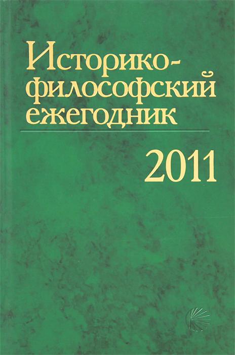 Историко-философский ежегодник 2011 христианское монашество в поздней античности